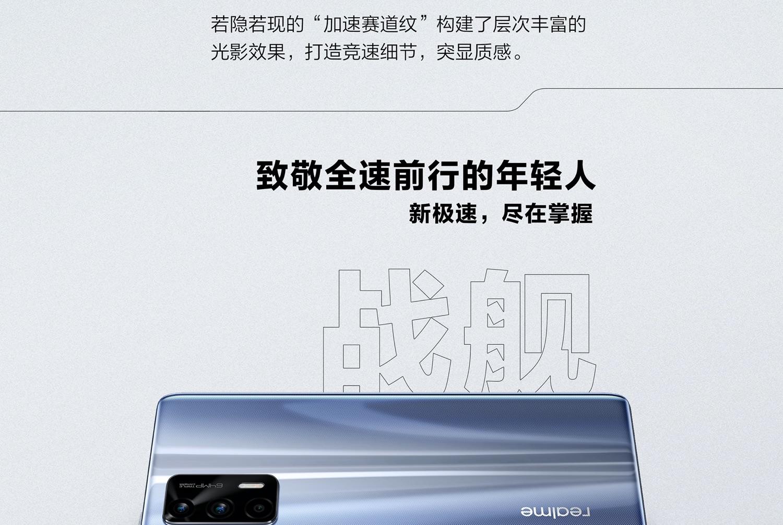 16点抢 realme GT 5G智能手机 骁龙888+120Hz高刷屏 8+128g 图18
