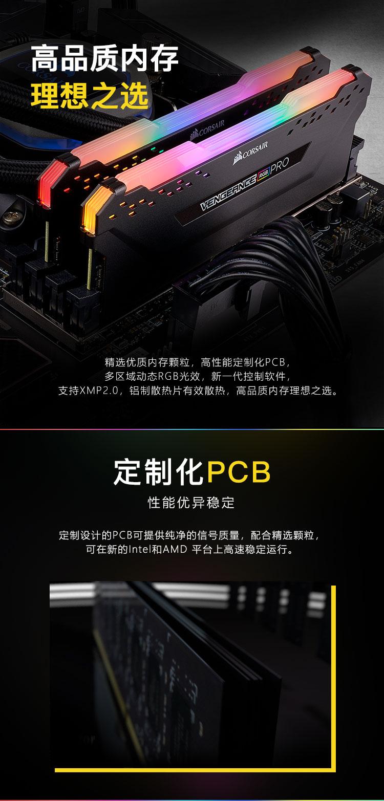 美商海盗船(USCORSAIR)16GB(8G×2)套装 DDR4 3600 台式机内存条 复仇者RGB PRO灯条 电竞玩家款