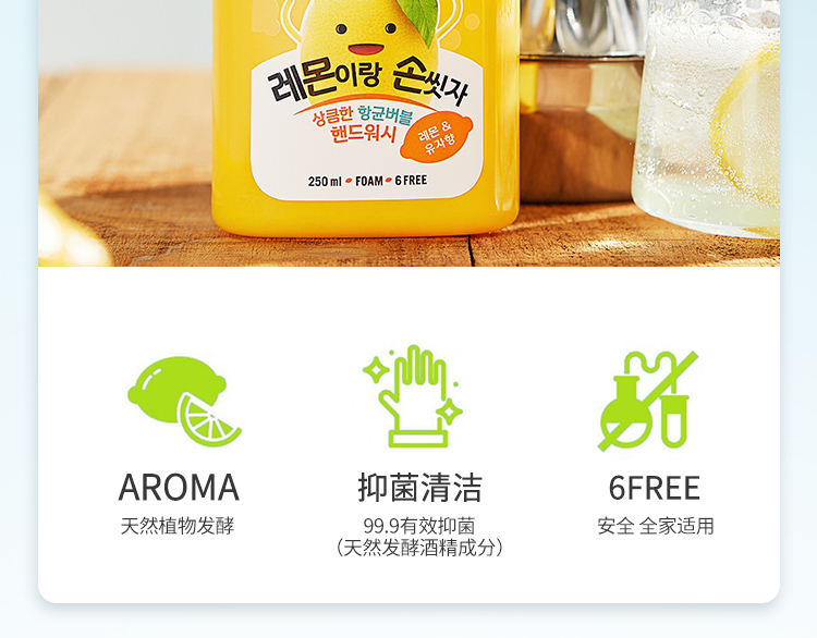 韩国进口 爱茉莉 Happy Bath 泡沫洗手液250ml 甜橙果昔香味 抑菌99.9% 天然发酵 全家通用