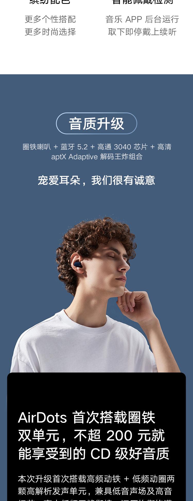 Redmi AirDots 3 真无线蓝牙耳机 蓝牙5.2 动圈动铁双单元 超长续航 分体式耳机 收纳充电盒 小米耳机 星空蓝