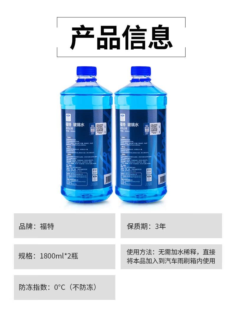 张丽190129福特常温玻璃水描述09-1.jpg