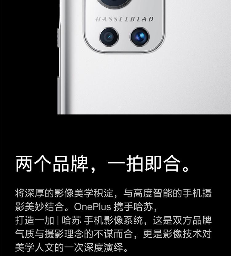 一加 OnePlus 9 Pro 5G旗舰2K+120Hz 柔性屏12GB+256GB 闪银 骁龙888 65W快充 哈苏专业模式 超广角拍照手机