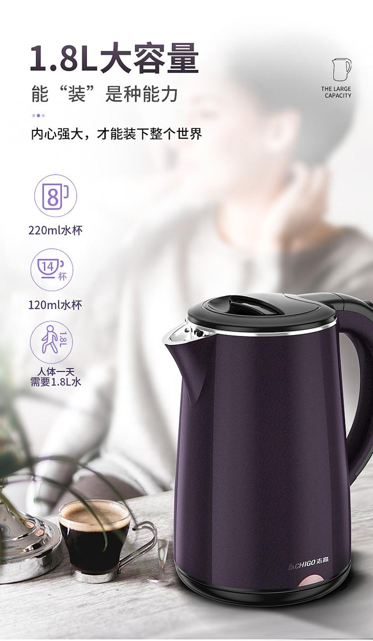 志高(CHIGO)电水壶烧水壶电热水壶 304不锈钢双层防烫 1.8L容量 ZD18A-708G8 紫色