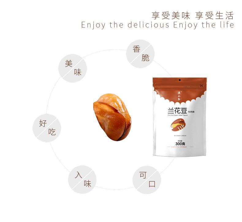 源合斋 坚果炒货 休闲零食 兰花豆蚕豆牛肉味300g/袋(新老包装随机发货)