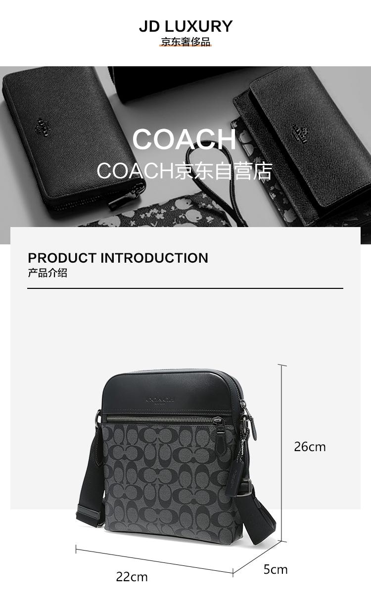 蔻驰(COACH) 奢侈品 男士小号单肩斜挎包黑色PVC配皮 4010 QBMI5 黑色
