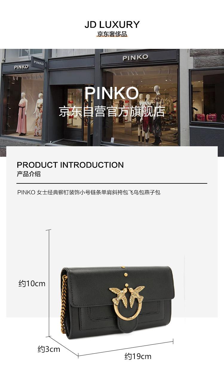 PINKO 奢侈品 女士经典铆钉装饰链条单肩斜挎包飞鸟包燕子包玫红色 1P221YY6XT O96