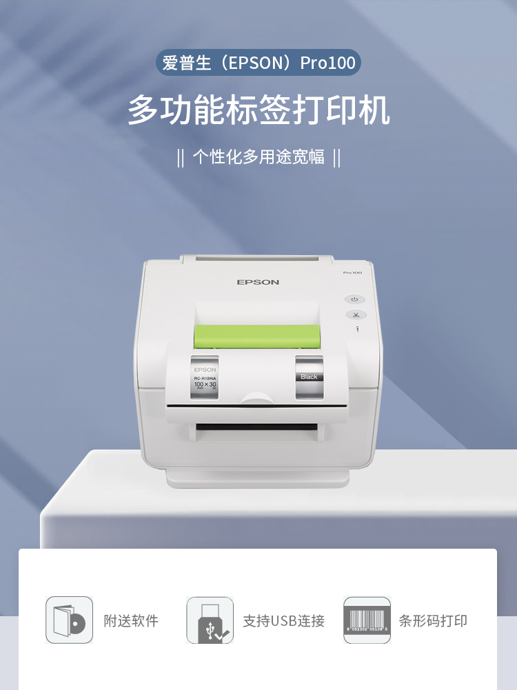 爱普生(EPSON)Pro100 个性化多用途宽幅 标签打印机