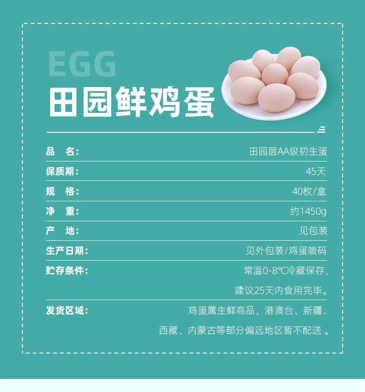 田园居 AA级初产鲜鸡蛋 40枚 约1.45kg 谷物喂养 原色营养 月子蛋优质蛋白 无抗生素无添加