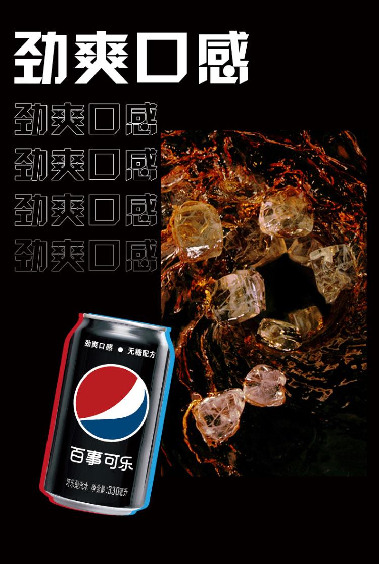 百事可乐 无糖黑罐 Pepsi 碳酸饮料 常规罐 330ml*24罐 整箱装 BLACKPINK同款 百事出品
