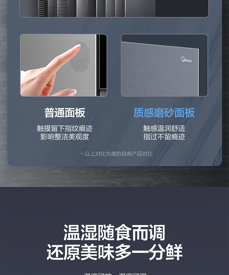【19分钟急速净味系列】美的(Midea)508升四门多门智能家电冰箱 BCD-508WTPZM(E)