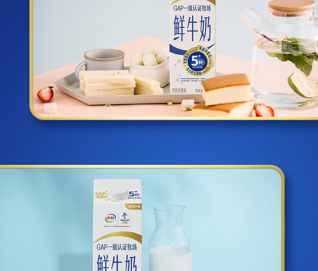伊利 高品质鲜牛奶 950ml  全脂牛奶  巴氏杀菌鲜牛奶