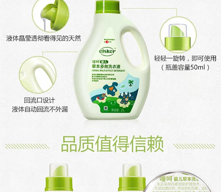 嗳呵(Elsker)婴儿草本多效洗衣液2L(强生旗下品牌)宝宝洗衣液皂液温和清洁除菌新老包装随机发货