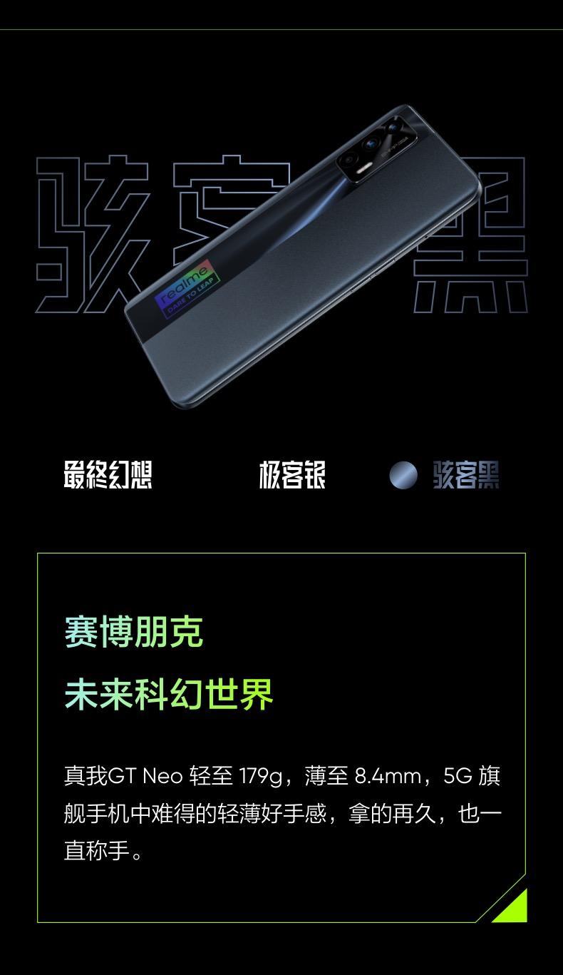 realme 真我 GT Neo 天玑1200 6400万索尼主摄 50W智慧闪充 仅179g 骇客黑 12GB+256GB 双5g游戏手机