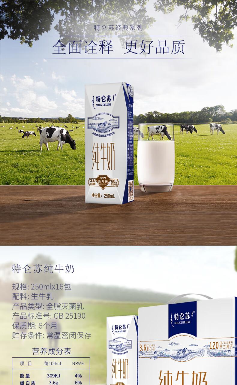 38571-蒙牛 特仑苏纯牛奶 250mlx16 礼盒装新老包装随机发货-详情图