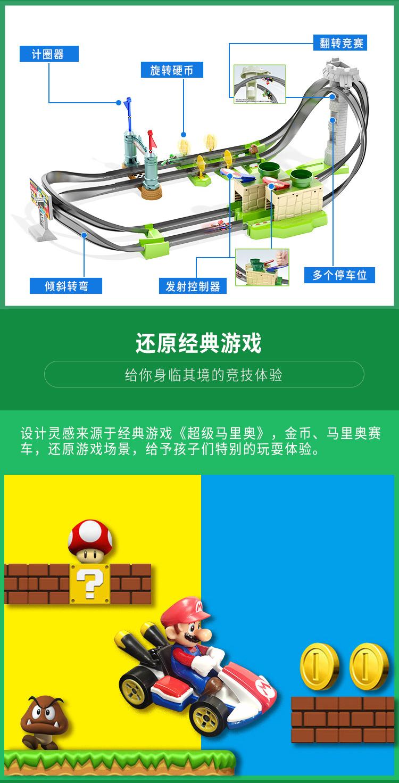 风火轮(HOT WHEELS) 小火车模型儿童玩具男孩生日礼物轨道火车玩具 马里奥轨道竞技城市场景赛道 GHK15