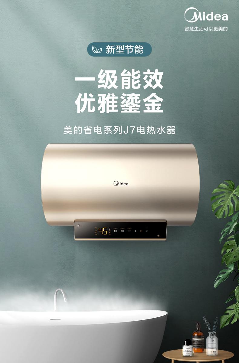 37820-美的(Midea)60升电热水器2200W速热健康洗 安全防漏电一级节能低耗保温智能家电APP控制 F6022-J7(HE)-详情图