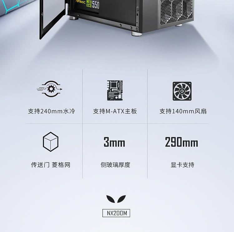 安钛克 Antec NX 200M 电脑机箱/M-ATX主板/磁吸式侧开门/240水冷
