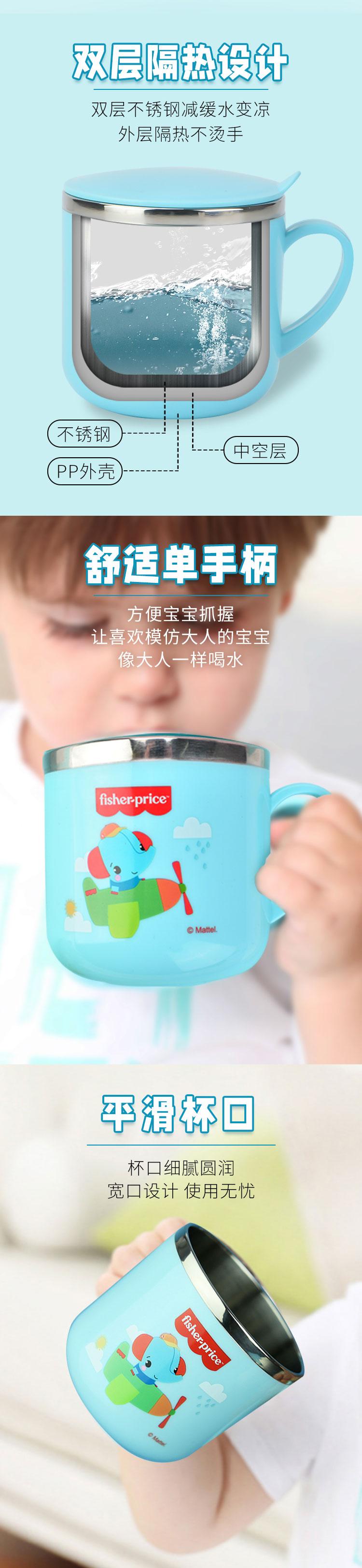 Fisher-Price美国费雪婴儿童牛奶杯 宝宝卡通不锈钢喝水喝牛奶杯子 带盖300ML 蓝