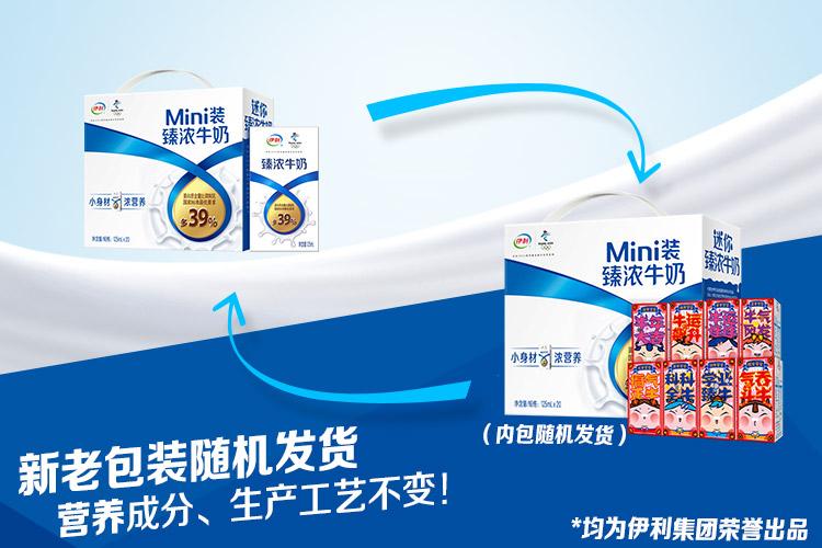 伊利 臻浓牛奶125ml*20盒/箱(礼盒装)mini版臻浓 小身材浓营养