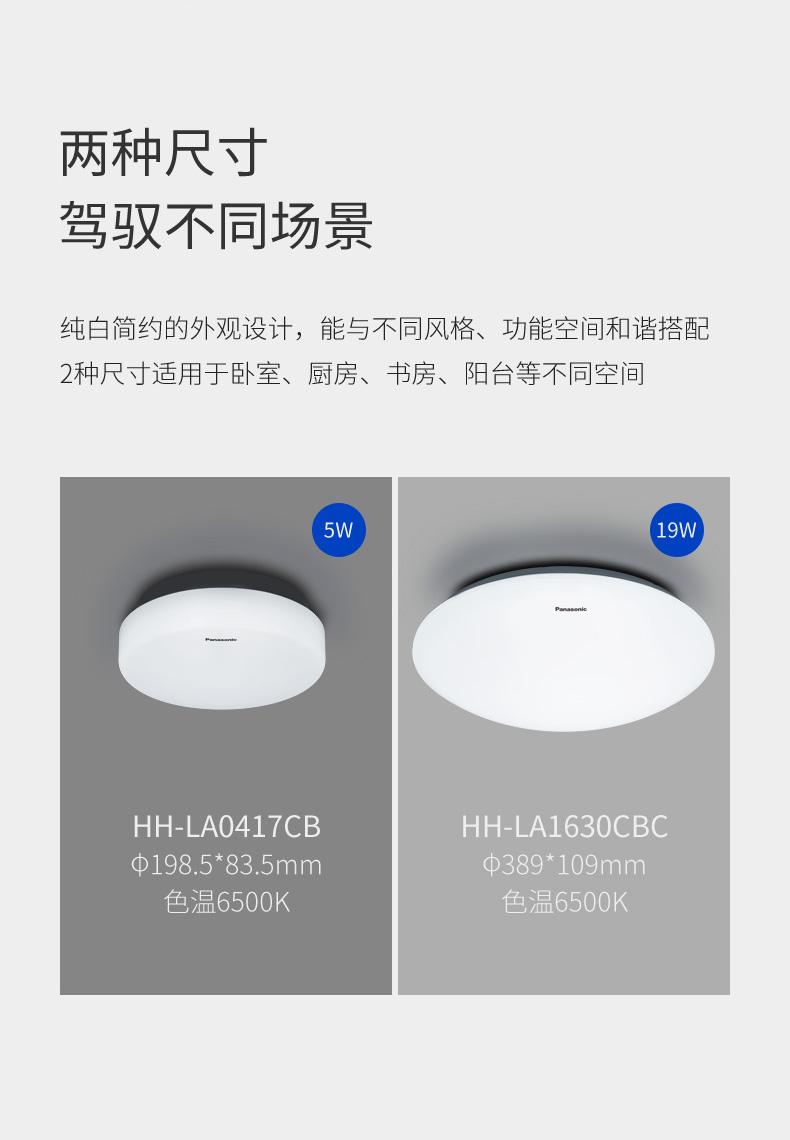 松下(Panasonic)吸顶灯LED阳台灯玄关灯具 HHLA0417CB 5W