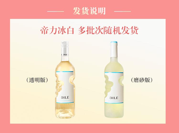 帝力(DILE)天使之手莫斯卡托干型冰白起泡气泡葡萄酒 750ml单瓶装 意大利进口