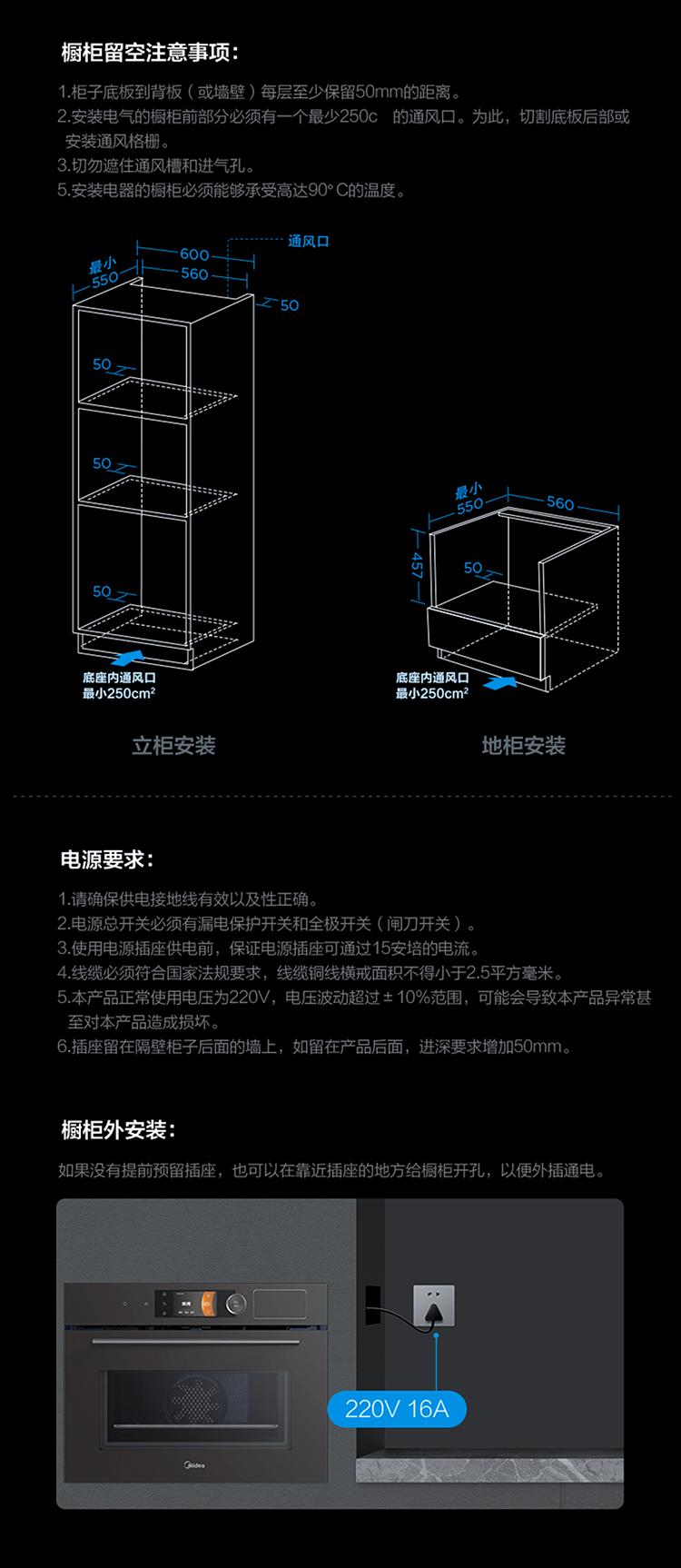 38310-美的(Midea)嵌入式微蒸烤3合1一体机 50L大容量彩屏操控微波炉蒸箱烤箱R5 APP掌控嵌入式搪瓷内胆BG5050W-详情图