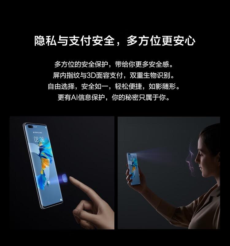 华为 Mate 40 Pro 4G智能手机 8GB+128GB 图33