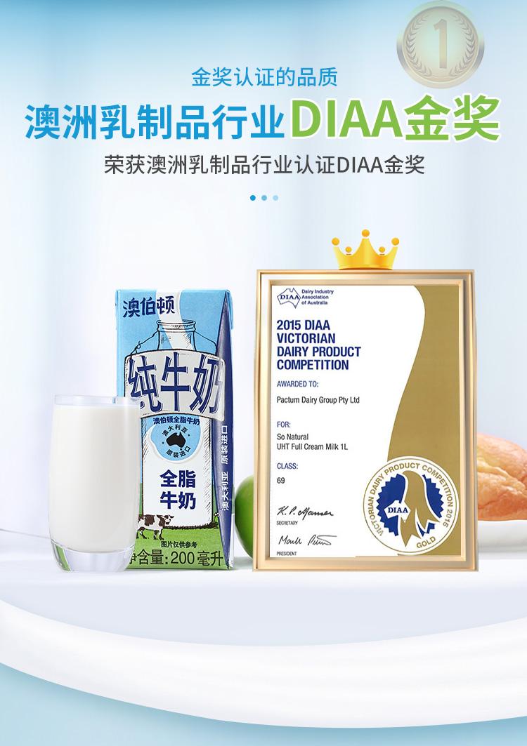 澳洲原装进口牛奶 澳伯顿 3.3g蛋白质 全脂纯牛奶200ml*24盒整箱装 早餐奶