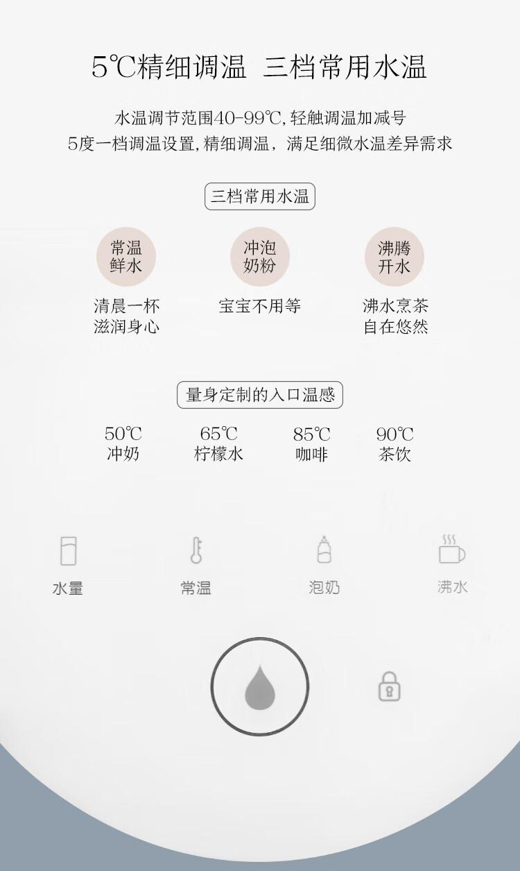 京东京造 即热式饮水机  4L容量 速热多段温控 饮水机家用 饮水机小型 白色