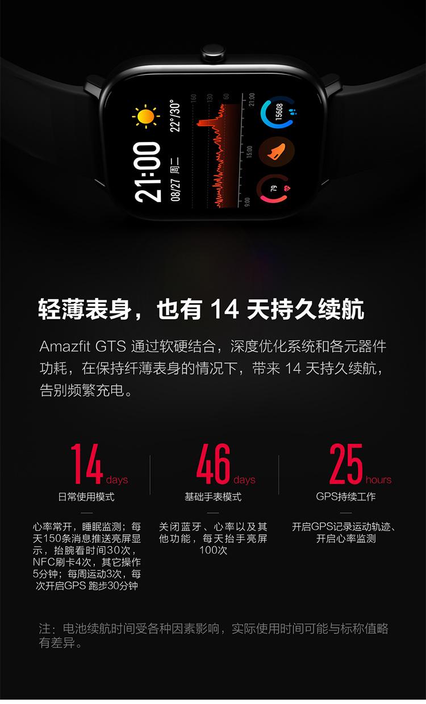 Amazfit GTS智能手表智能运动手表 14天续航 GPS 50米防水 NFC 灰 华米科技出品手表