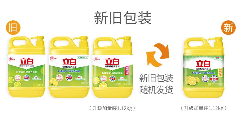 立白柠檬洗洁精1kg/瓶 (清新柠檬)果蔬清洗餐洗净 洗洁精 洗涤灵 快速去油 不伤手