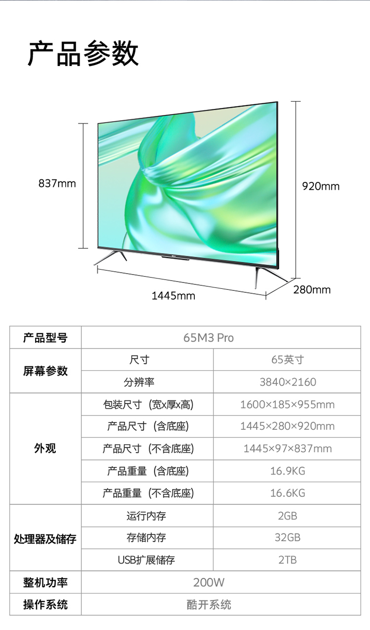 38530-创维电视65M3 Pro 65英寸4K超高清智能电视 三重硬件护眼全面屏 全时AI语音 32G存储-详情图