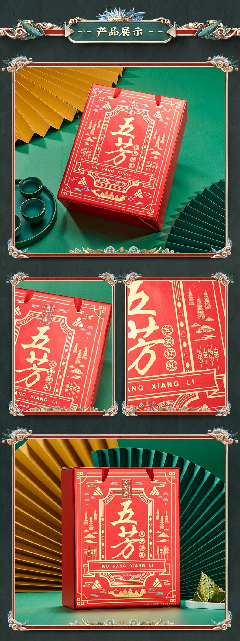 五芳斋 粽子礼盒 嘉兴特产粽子 猪肉粽彩豆粽咸鸭蛋五芳祥礼礼盒1040g
