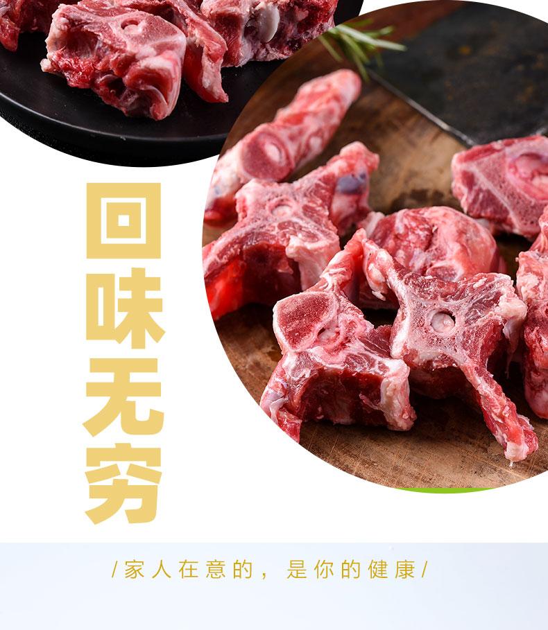 西鲜记 国产 盐池滩羊 羔羊蝎子500g/袋 180宁夏羔羊肉 无膻味 原切 火锅 煲汤底 地标 非进口