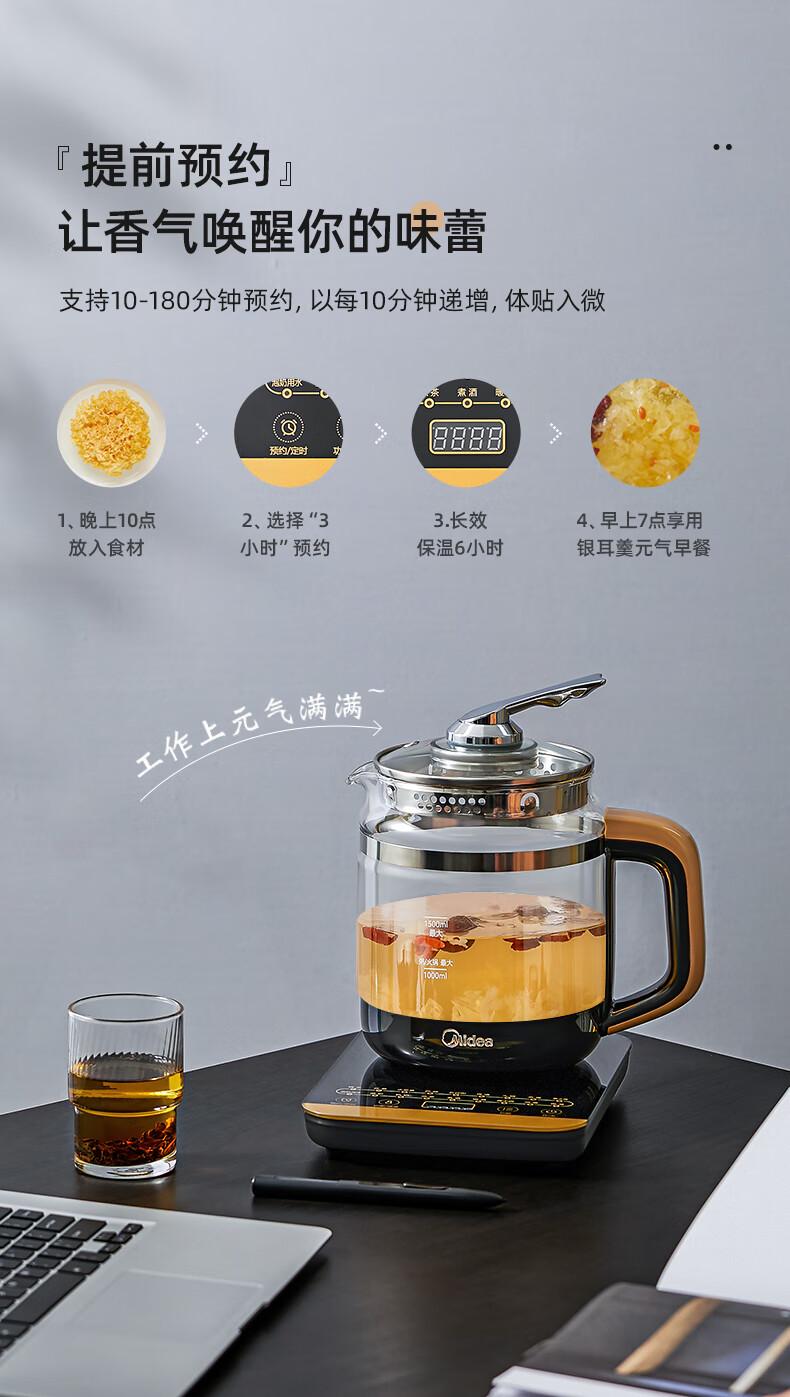 38573-美的(Midea)养生壶电水壶烧水壶热水壶煮茶壶花茶智能煮水壶煮茶器1.5L内带滤网WGE1703b-详情图