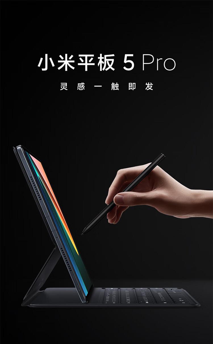 小米 平板5 Pro 2021款 11英寸平板电脑 6GB+128GB 图1