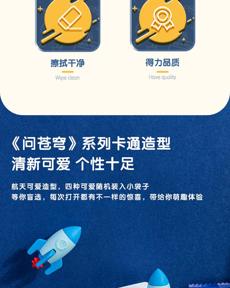 得力(deli)中国航天橡皮擦盲盒 学生考试绘画橡皮创意学习礼物 少屑不留痕71087