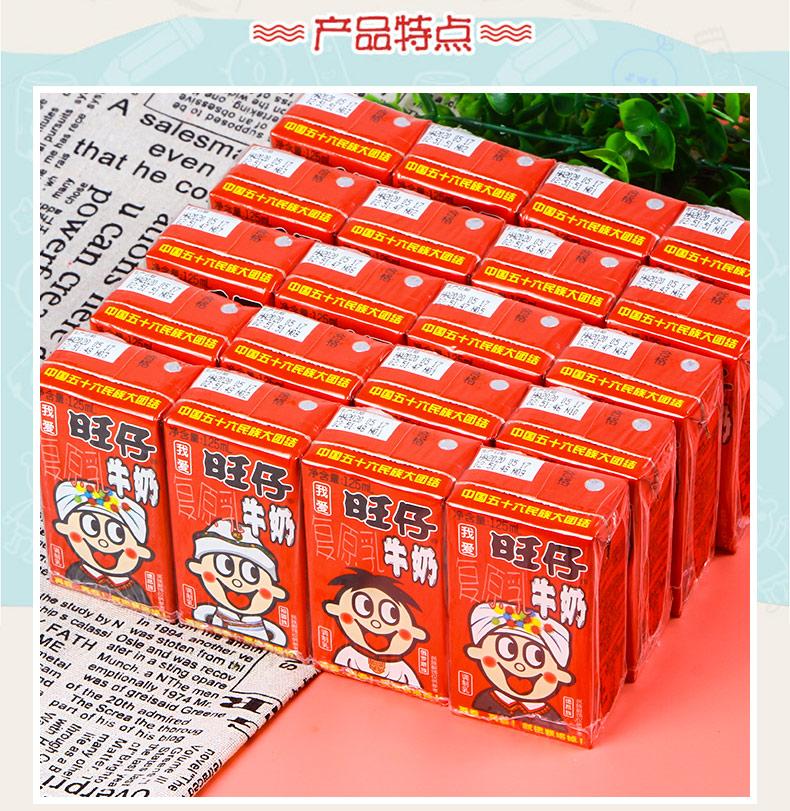 旺仔牛奶125ml*4盒装整箱一箱旺旺复原乳牛奶小孩学生早餐饮料