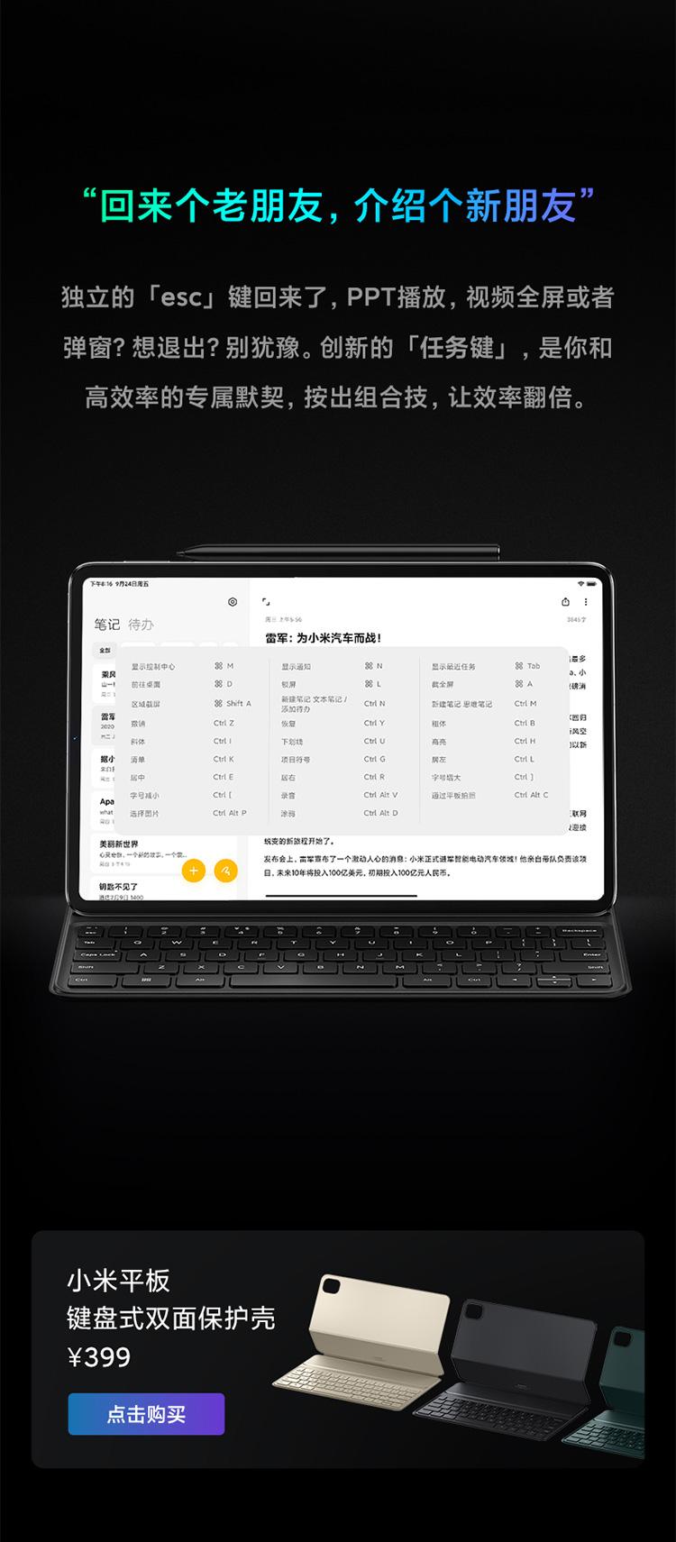 小米 平板5 Pro 2021款 11英寸平板电脑 6GB+128GB 图26