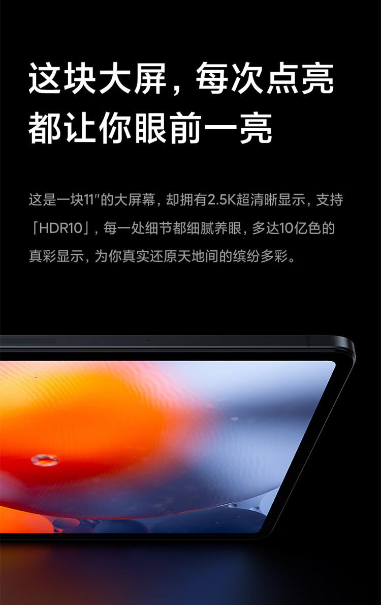 小米 平板5 Pro 2021款 11英寸平板电脑 6GB+128GB 图3