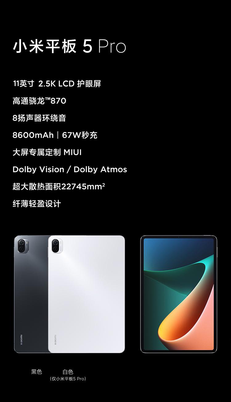 小米 平板5 Pro 2021款 11英寸平板电脑 6GB+128GB 图31