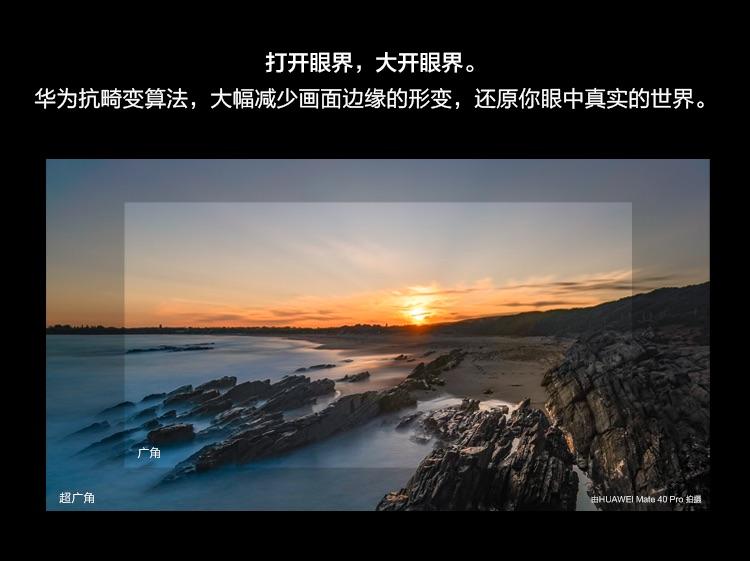 华为 Mate 40 Pro 4G智能手机 8GB+128GB 图17
