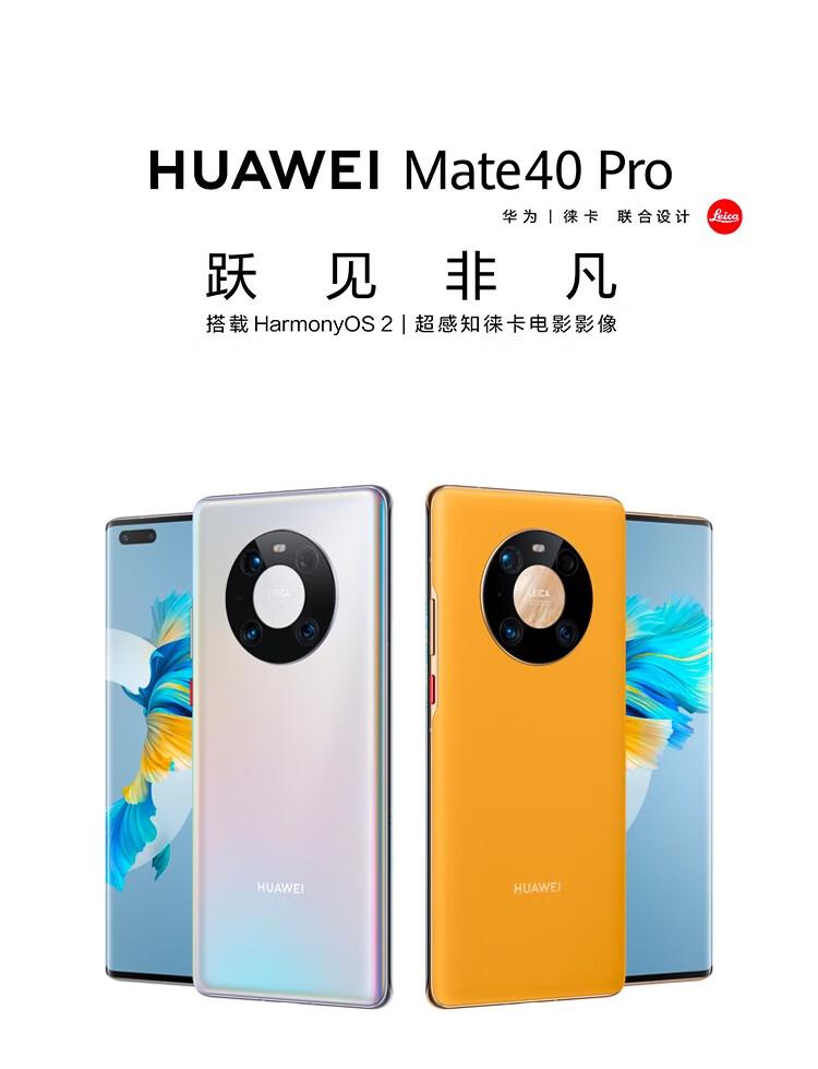 华为 Mate 40 Pro 4G智能手机 8GB+128GB 图1