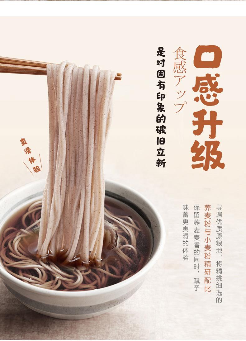 金龙鱼51优+荞麦面150g*5袋 杂粮粗粮黑芥麦面条挂面速食早餐荞麦