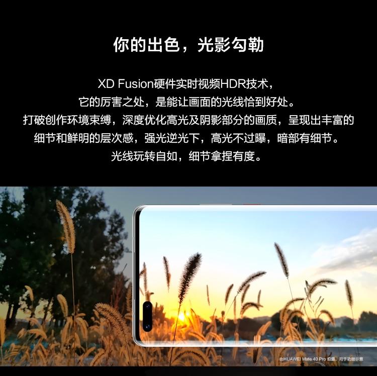 华为 Mate 40 Pro 4G智能手机 8GB+128GB 图14