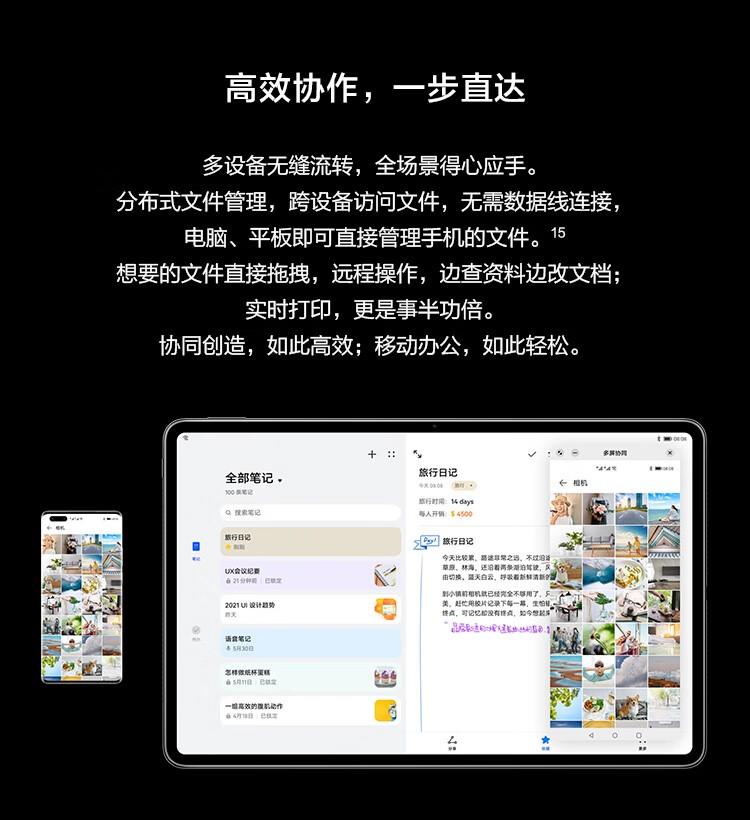 华为 Mate 40 Pro 4G智能手机 8GB+128GB 图30