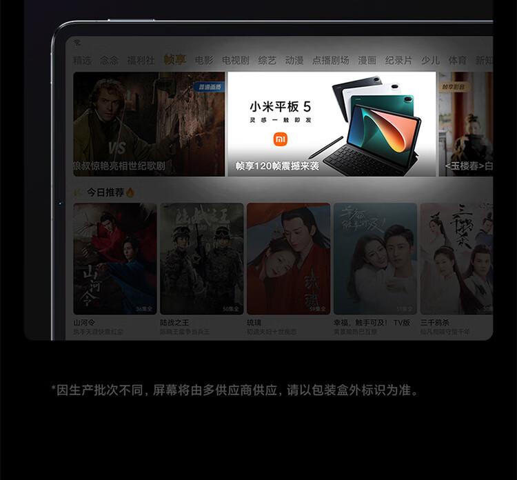 小米 平板5 Pro 2021款 11英寸平板电脑 6GB+128GB 图9