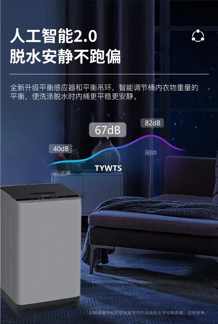 37822-松下(Panasonic)洗衣机全自动波轮8公斤  大容量 省电轻音 节水立体漂 XQB80-TYWTS灰色-详情图