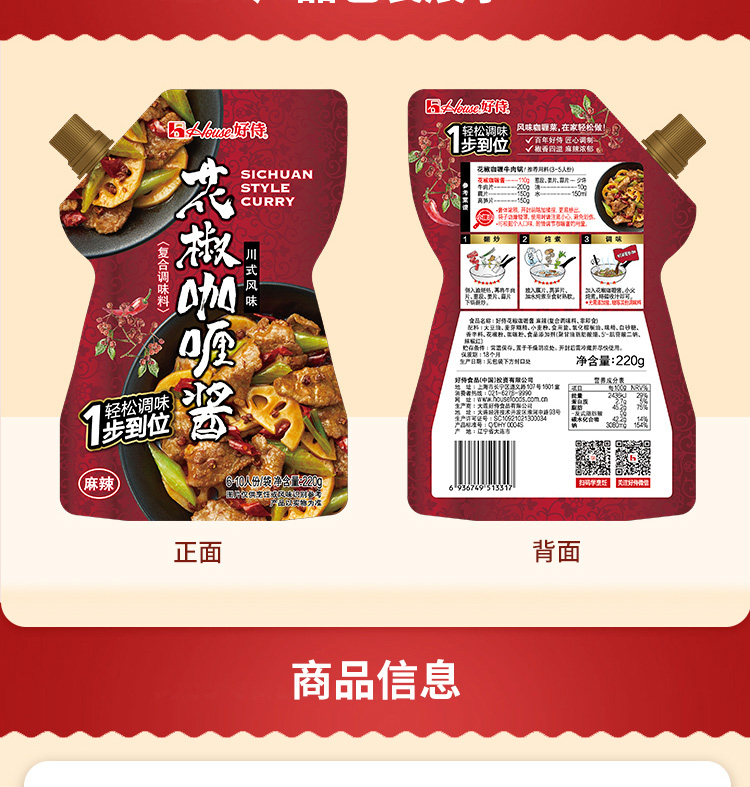 好侍(House)咖喱 花椒咖喱酱220g 挤挤装 川式咖喱口味