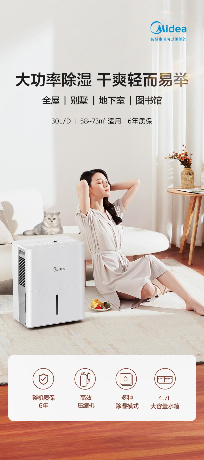 美的(Midea) 家用除湿机 干衣/抽湿机 除湿量30升/天 适用58~73㎡ 复式别墅/地下室商用工业吸湿器 智能控湿